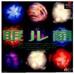 『中古即納』{表紙説明書なし}{PS}眠ル繭(NEMULUMAYU) SLEEPING COCOON(20000323)