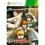 『中古即納』{Xbox360}STEINS;GATE(シュタインズゲート) 比翼恋理のだーりん 限定版(20110616)