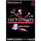 『中古即納』{PS2}SIMPLE2000シリーズ Vol.20 THE ダンジョンRPG忍 〜魔物の棲む城〜(20021219)