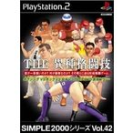 『中古即納』{PS2}SIMPLE2000シリーズ Vol.42 異種格闘技 〜ボクシングVSキックVS空手VSプロレスVS柔術VS・・・〜(20031218)