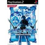 『中古即納』{PS2}幻想水滸伝IV (幻想水滸伝4) 通常版(20040819)