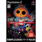 『中古即納』{PS2}SIMPLE2000シリーズ Vol.64 THE スプラッターアクション(20041014)