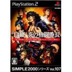 『中古即納』{PS2}SIMPLE2000シリーズ Vol.107 THE 炎の格闘番長(20060914)