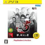 『中古即納』{PS3}龍が如く5 夢、叶えし者 PlayStation 3 the Best(BLJM-55077)(20141211)