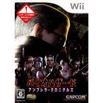 『中古即納』{Wii}バイオハザード アンブレラ・クロニクルズ 通常版(20071115)
