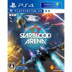 『新品即納』{PS4}早期購入特典付(StarBlood Arena レジェンドパック) Starblood Arena(スターブラッドアリーナ) オンライン専用(PSVR専用)(20170629)