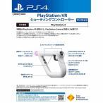 『中古即納』{ACC}{PS4}PlayStation VR シューティングコントローラー(PSVR専用) SIE(CUHJ-15006)(20170622)