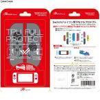Nintendo Switchジョイコン用 TPUフルプロテクト クリア アンサー ANS-SW061CL NSW