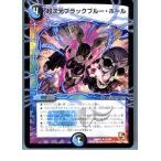 メディアワールドプラスで買える「『中古即納』{プレイ用}{TCG}デュエマ DMR02 32/54U 超次元ブラックブルー・ホール(20130801」の画像です。価格は17円になります。
