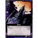 メディアワールドプラスで買える「『中古即納』{TCG}Z/X(ゼクス B01-077C 昏き月(20120727」の画像です。価格は9円になります。