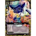 メディアワールドプラスで買える「『中古即納』{TCG}Z/X(ゼクス B05-049C 絵描きのコラット(20130725」の画像です。価格は9円になります。