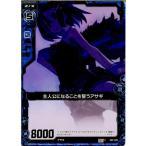 メディアワールドプラスで買える「『中古即納』{TCG}Z/X(ゼクス E02-029 主人公になることを誓うアサギ(20130926」の画像です。価格は9円になります。
