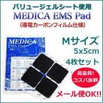 バリュージェルシート使用 MEDICA EMS Pad 導電カーボンフィルム仕様 Mサイズ
