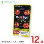 黒の超贅沢 プレミアム45粒 ×12袋  熟成黒ニンニクパウダー含有加工食品