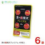 黒の超贅沢 プレミアム45粒 ×6袋  熟成黒ニンニクパウダー含有加工食品