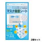 銀イオン(Ag+)マスク除菌シートペアセット※単品で2個購入するより220円お得です!