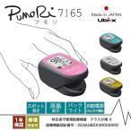 【ユビックス】パルスオキシメーター PumoRi7165 プモリ スポット測定 自動電源 on/off機能【信頼の日本製】【概ね3〜5ヶ月での発送】