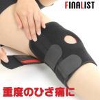 FINALIST 膝サポーター 膝用サポーター 調整自在で最高のフィット感を 関節痛 に