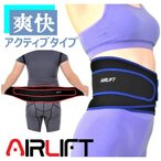 腰の痛みを楽にする AIRLIFT 腰椎固定ベルト 腰用コルセットHB07 ハードな毎日に 男女兼用