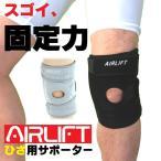 AIRLIFT 膝用サポーター 膝サポーター バツグンの固定力でつらいひざ痛を緩和・サポート 男女兼用
