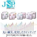 セイリン鍼灸針 JSPタイプ