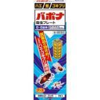 【第1類医薬品】【アース製薬】バポナ殺虫プレート 1枚入(115g) ※お取り寄せ商品
