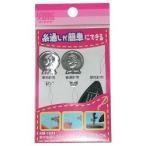 【貝印】KM1631 針の糸通し 3枚セット ◆お取り寄せ商品