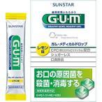 【サンスター】ガム(GUM) メディカルドロップ レモン味 24粒 ※お取り寄せ商品