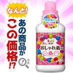なんと!あの「ボールド 香りのおしゃれ着洗剤 ベリー&フラワーの香り」本体500gが激安特価! ◆お取り寄せ