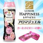 なんと!あの【P&G】レノアハピネス アロマジュエル ガーネットピオニーの香り 375g が特価! ※お取り寄せ商品