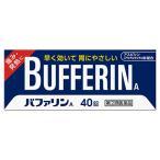【ライオン】バファリンA 40錠【第(2)類医薬品】