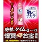 【特報】なんと!あの【ライオン】CHARMY(チャーミー) 泡のチカラ ローズアロマの香り 250ml が〜レビューを書くと爆買いタイムセール特価!