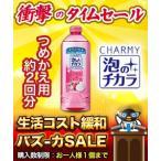 【特報】なんと!あの【ライオン】CHARMY(チャーミー) 泡のチカラ ローズアロマの香り 詰替用 400ml が〜レビュー書くと、バズーカセール特価!