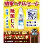 【特報】なんと!あの【ライオン】CHARMY(チャーミー) 泡のチカラ 除菌EX 240ml が〜レビューを書くとバズーカセール特価!