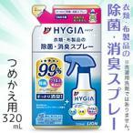 なんと!あの【ライオン】トップ HYGIA(ハイジア) 衣類・布製品の除菌・消臭スプレー つめかえ用 320ml が激安!※お取り寄せ商品【S】