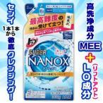 なんと!あの【ライオン】トップ SUPER NANOX(スーパー ナノックス) つめかえ用 360g が大特価! ※お取り寄せ商品