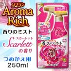 なんと!あの【ライオン】ソフラン アロマリッチ香りのミスト スカーレットの香り つめかえ用 250ml が大特価!※お取り寄せ商品