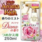なんと!あの【ライオン】ソフラン アロマリッチ香りのミスト ダイアナの香り つめかえ用 250ml が大特価!※お取り寄せ商品