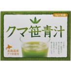 【ユニマットリケン】北海道産クマ笹青汁 30包 ※お取り寄せ商品