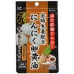 【ユニマットリケン】金時生姜配合 にんにく卵黄油 62粒 ※お取り寄せ商品