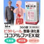 【第3類医薬品】【ビタトレール】整腸・消化薬ココアルファEX錠 360錠