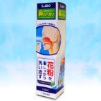【日進医療機器】 エルモ 鼻腔用洗浄スプレー 「鼻の穴洗い」 110ml