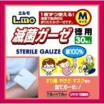 【日進医療器】 エルモ滅菌ガーゼMサイズお徳用30枚入■  ※お取り寄せ商品