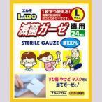 【日進医療器】 エルモ滅菌ガーゼLサイズお徳用24枚入■  ※お取り寄せ商品