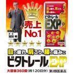 【ビタトレール】ビタトレールEXP 360錠(※大容量・約4ヶ月分)【第3類医薬品】
