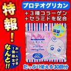 SPC ぷるぷるアイシートマスク 60枚
