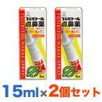 【第2類医薬品】【お得な2個セット】【湧永製薬】フジビトール点鼻薬 15ml