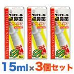 【第2類医薬品】【お得な3個セット】【湧永製薬】フジビトール点鼻薬 15ml