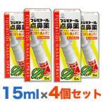 【第2類医薬品】【お得な4個セット】【湧永製薬】フジビトール点鼻薬 15ml
