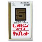 【第2類医薬品】【湧永製薬】レオピンファイブキャプレットS 200錠